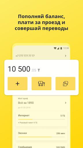 Мой Beeline (Казахстан) 5.3.3 screenshots 1