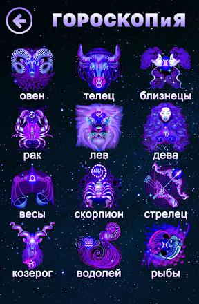 ГОРОСКОПиЯ. Лучший гороскоп. - Apps on Google Play