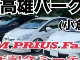 プリウス ZVW30のカスタム事例画像 貴志 🦅 さんの2020年09月28日22:25の投稿