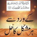 Aaiyt Qareema Mushkil Kushaai icon