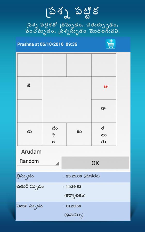 Jathakam in Telugu - Astrology- screenshot