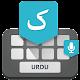 Download Urdu Voice Keyboard - Translator Keyboard For PC Windows and Mac