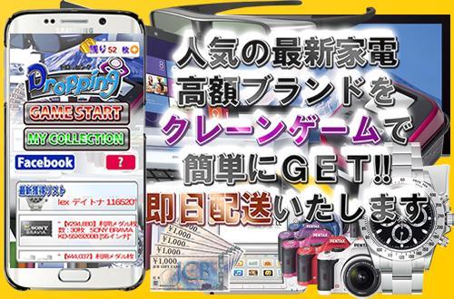 玩模擬App 懸賞ゲーム・豪華商品が無料で貰える!?「Dropping」免費 APP試玩