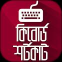 কম্পিউটার শিক্ষা কি বোর্ড Shortcut কীবোর্ড শর্টকাট icon