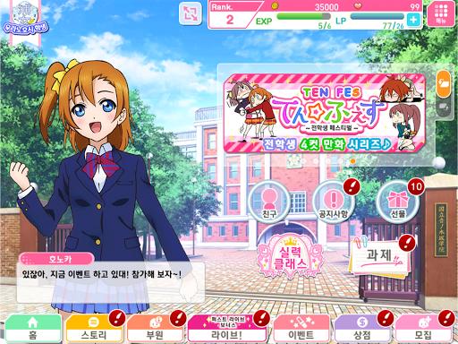 Love Live! School idol festival - ubba4uc9c1 ub9acub4ec uac8cuc784 7.1.0 screenshots 20