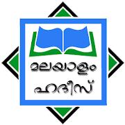 Malayalam Hadith[മലയാളം ഹദീസ്]