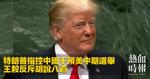 特朗普指控中國干預美中期選舉 王毅反斥胡說八道