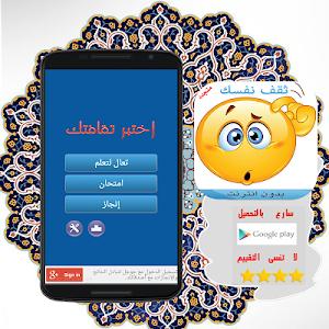 ثقافة عربية إسلامية بدون نت screenshot 1