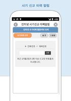 Screenshot of 경찰청 사이버캅