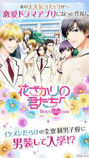 花ざかりの君たちへ~Boys love you~