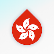 Drops: Learn Cantonese Chinese language for free!