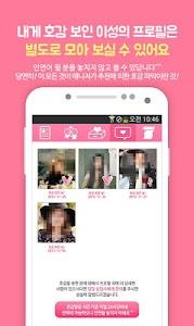 직장인 소개팅 - 만나컴퍼니 screenshot 5