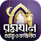 ramadan dua bangla রমজানের ফজিলত ও দোয়া Download for PC Windows 10/8/7