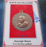 เหรียญพระครูโสม วัด บางใหญ่ ฉะเชิงเทรา 2516  สวยพร้อมบัตร