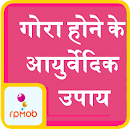Beauty Tips in Hindi & English v 2.0