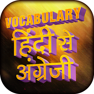 Vocabulary Hindi to English ~ Learn Word Meaning APK