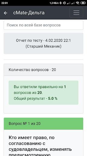 Дельта Тест. Старший Механик. cMate screenshot 5