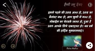 screenshot of Happy New Year 2019