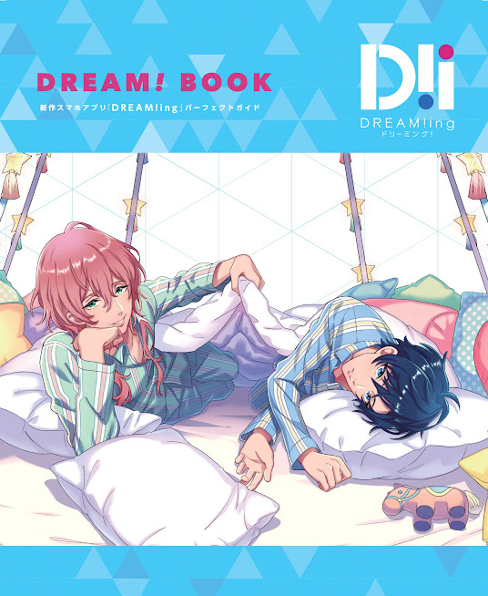「DREAM! BOOK」