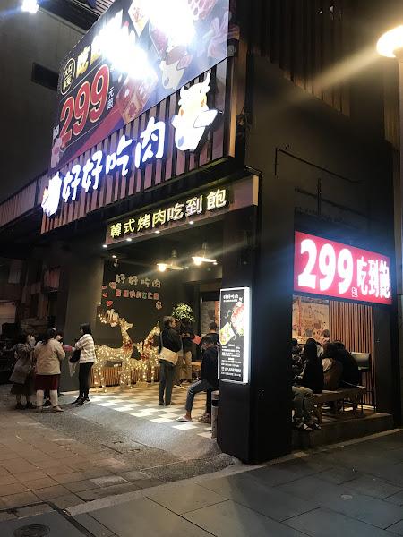 好好吃肉 韓式料理吃到飽 地址:高雄市左營區博愛二路160號 訂位專線:07-5587899 營業時間:AM11:00-PM:15:00 / PM:17:00-23:00  愛吃韓式料理的我,這間會打