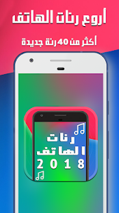 رنات الهاتف 2018 - náhled