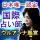 国際占い師【ウルアンナ鳳宮】精密占い Download for PC Windows 10/8/7