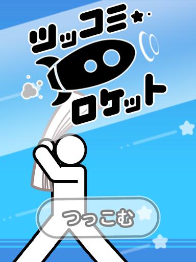 Tsukkomi Rocket 1.0.0 Windows u7528 7