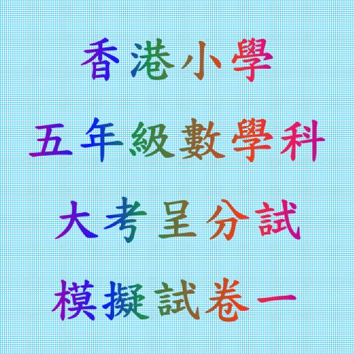 香港小學五年級數學科大考呈分試模擬試卷一 教育 App LOGO-硬是要APP