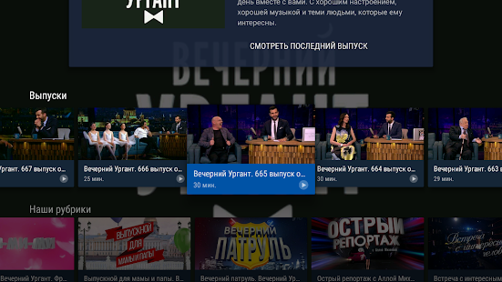 Первый канал Android TV- screenshot thumbnail
