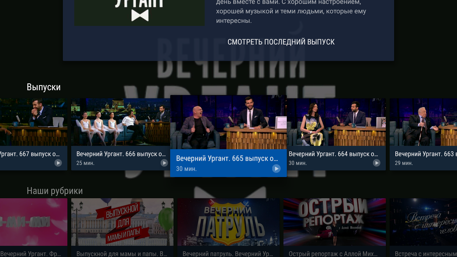 Первый канал Android TV- screenshot