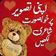 Write Urdu on Photos - LITE apk