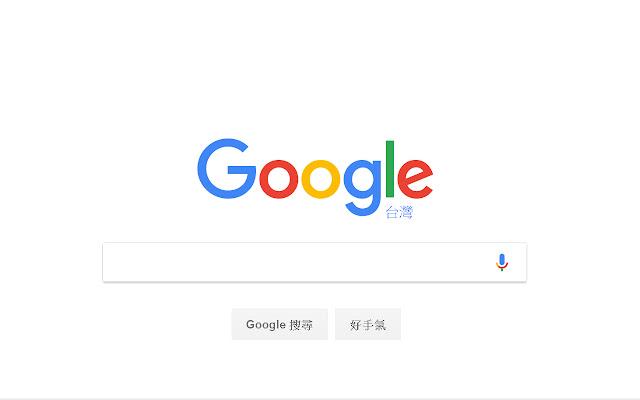 NewTabGoogleHomeTaiwan