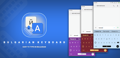 Bulgarian Keyboard : Easy Bulgarian Typing 1 2 (Android) - Download APK