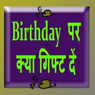 Birthday Pe Gift Kya De - náhled