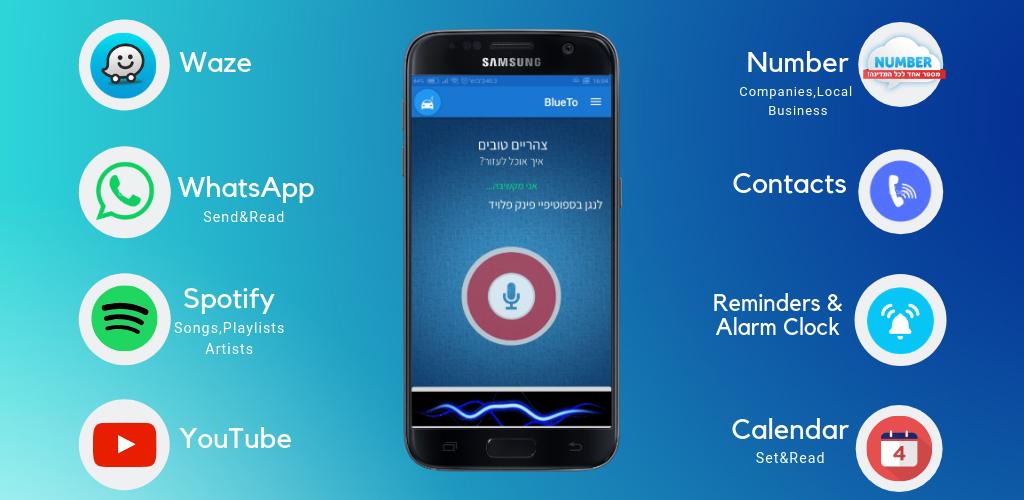 Download BlueTo - עוזרת קולית חכמה לרכב שלך APK latest