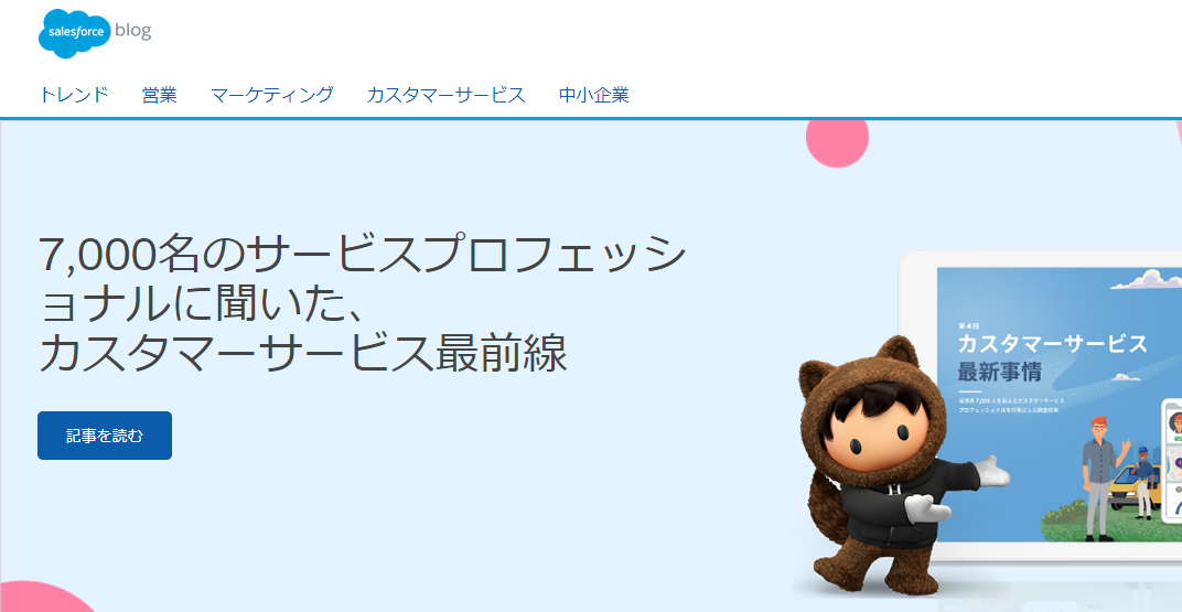 Salesforceブログ