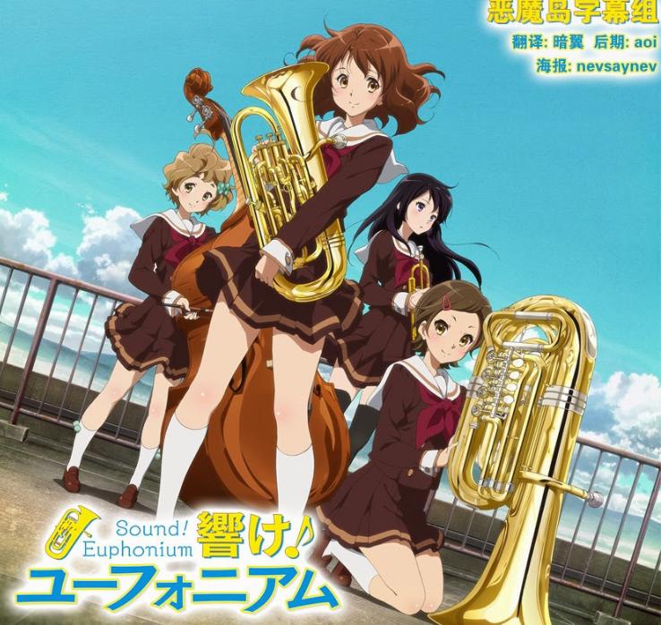 Hibike! Euphonium es una producción anime de Kyoto Animation.