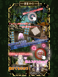 乙女脱出ゲーム 光と影のレグルス~迷宮の王子たち~ screenshot 22