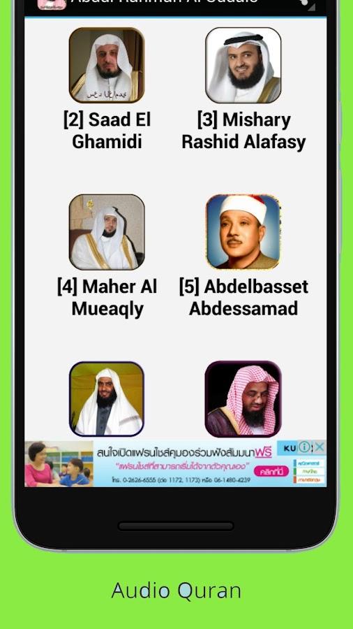 download quran mishary rashid alafasy mp3