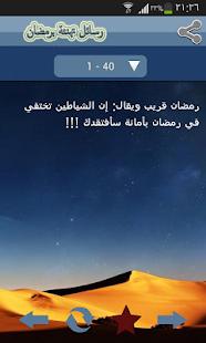 تطبيق جمييل لرسائل تهنئة رمضان 2015 يعمل بدون أنترنت J9Xf63Pl6zU8_ST_C9f6IarTwTjPwhb8bzE5DWAzcngvd_cKbL8pBnoju1Ze9-6NU34=h310