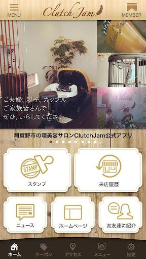 阿賀野市の理美容サロンClutchJamのアプリ