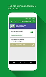 Download ТНС энерго. Личный кабинет For PC Windows and Mac apk screenshot 3