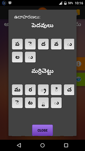 Podupu kathalu(Telugu Riddles) 1.3.6 screenshots 5