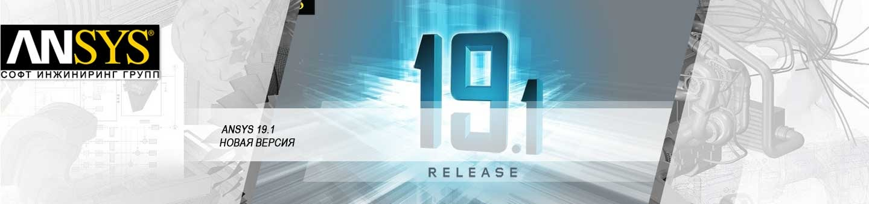 Компания ANSYS объявила о выходе ANSYS версии 19.1