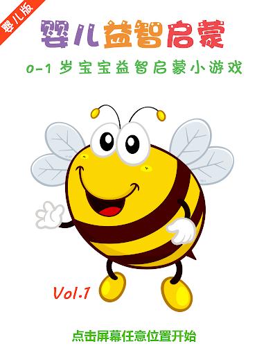 玩教育App|婴儿益智启蒙 Vol.1 - 小黄鸭启蒙早教系列(免费版)免費|APP試玩