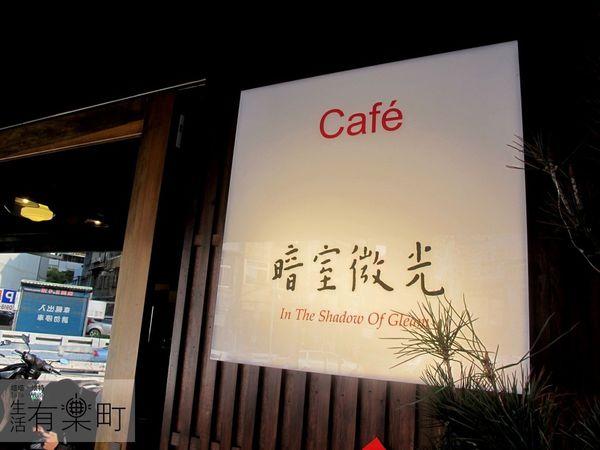 新竹暗室微光 令人驚喜的抹茶戚風蛋糕!