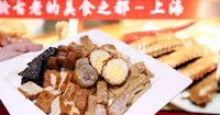秘醬滷味 西屯青海店