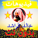 Sheikh Khaled Al - Rashid Videos without Net APK