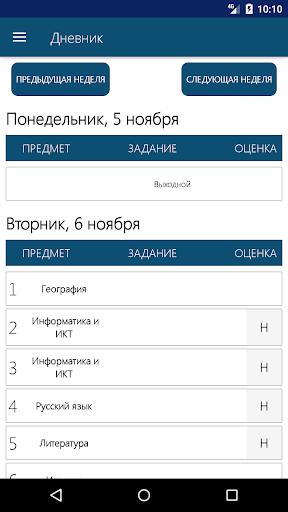 Школьный дневник (АИС «Образование») screenshot 2