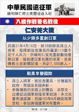 Photo: 中華民國入緬遠征軍陣亡將士英靈入祀專頁5